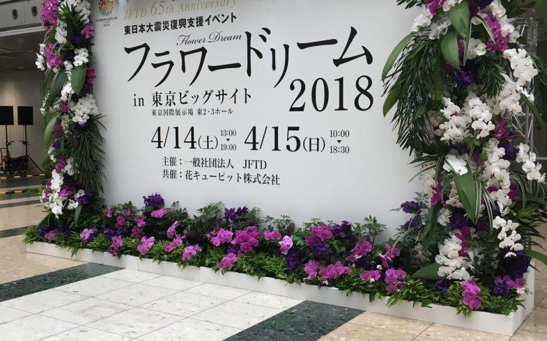 フラワードリーム2018ジャパンカップ イン 東京ビックサイト