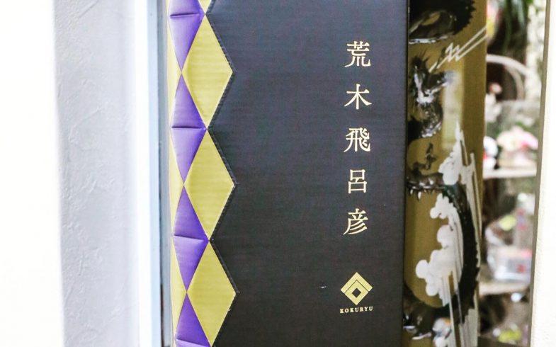 荒木飛呂彦JOJO30周年記念日本酒