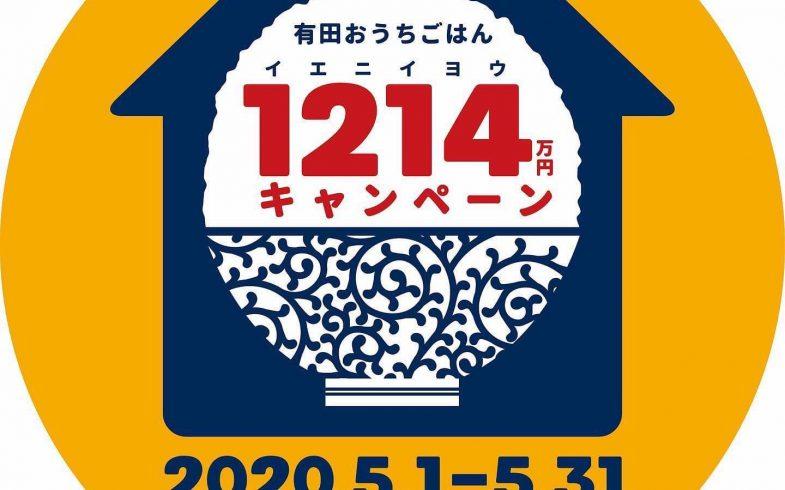 有田おうちごはん イエニイヨウ1214キャンペーン