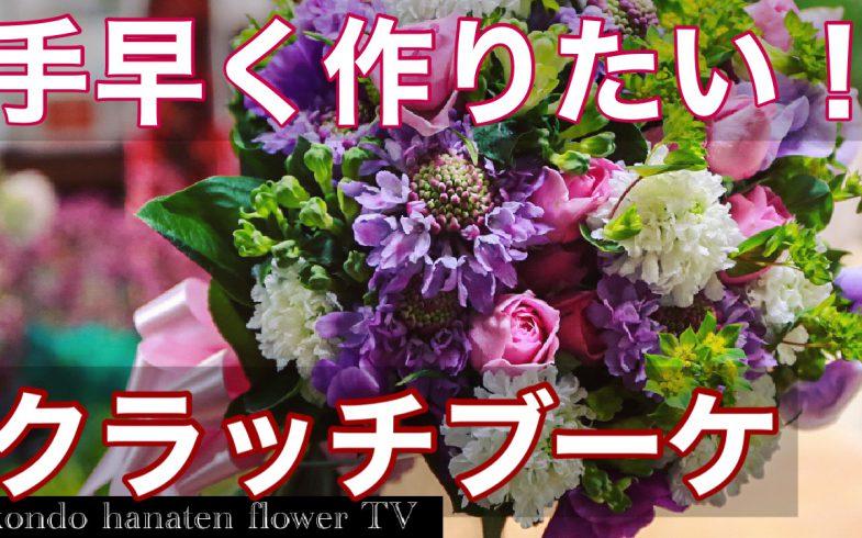 YouTubeチャンネル 近藤花店フラワーTVに新作動画をアップしました